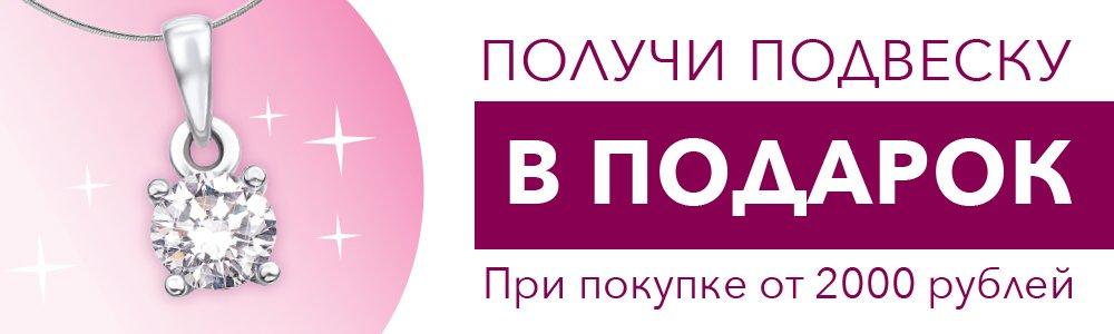 Подвеска в подарок за покупку от 2000 рублей!