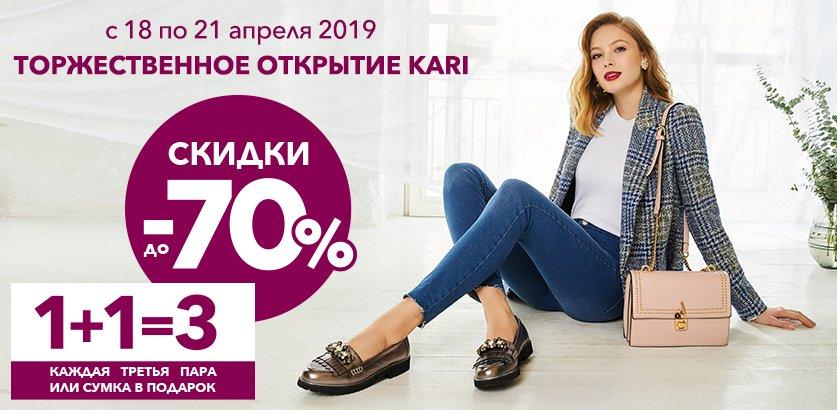 Праздничное открытие магазинов kari!