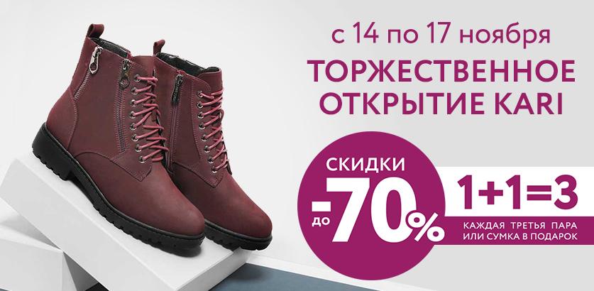 Новые магазины kari в Мурманске и Воронеже