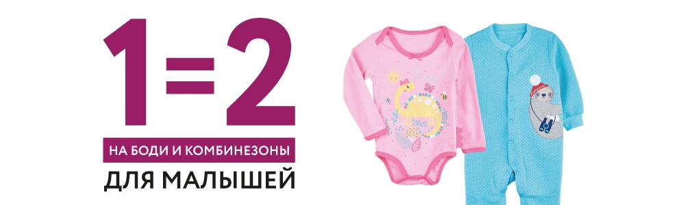 1=2 на все боди и комбинезоны для малышей