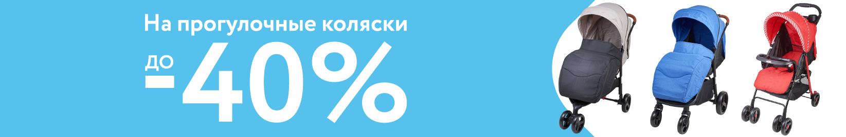 До -40% на прогулочные коляски