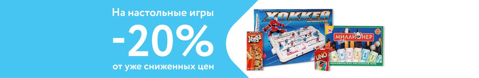 -20% на настольные игры от уже сниженных цен