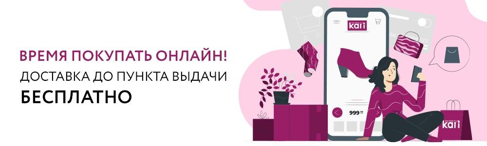 Время покупать онлайн - доставка до пунктов выдачи СДЭК теперь 0 рублей