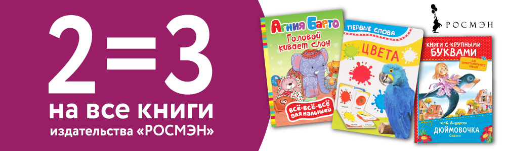 2=3 на все книги издательства РОСМЭН