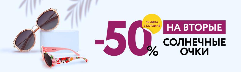 Скидка 50% на вторые солнцезащитные очки