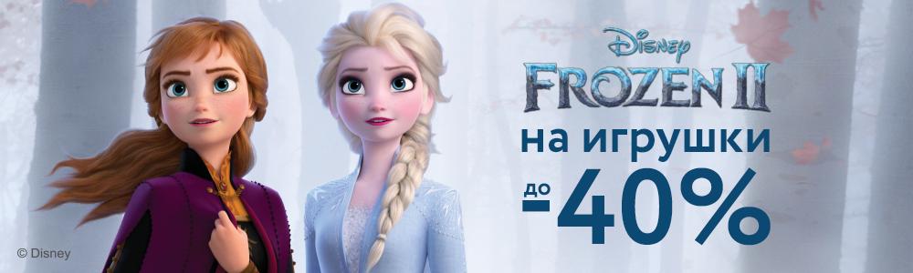 До -40% на Disney Frozen
