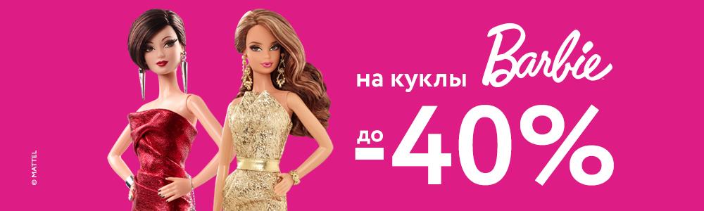 До -40% на barbie