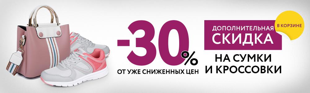 -30% на сумки, кроссовки и полуботинки