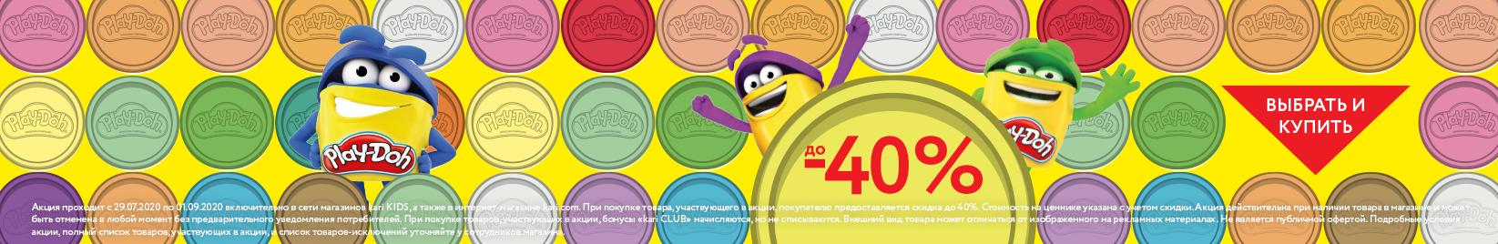 -40% на игрушки Play Doh