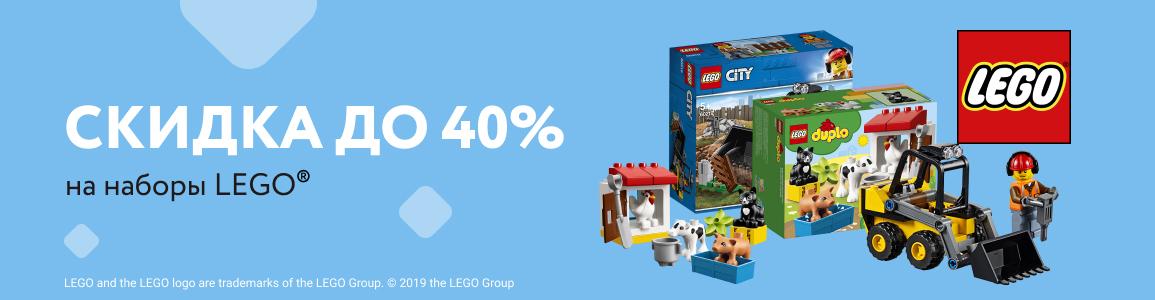 До - 40% на конструкторы Lego
