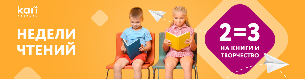 Весенние недели чтений