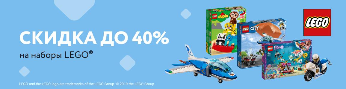 Скидка до 40% на конструкторы Lego