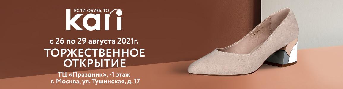 Открытие нового магазина обуви kari в ТЦ «Праздник»