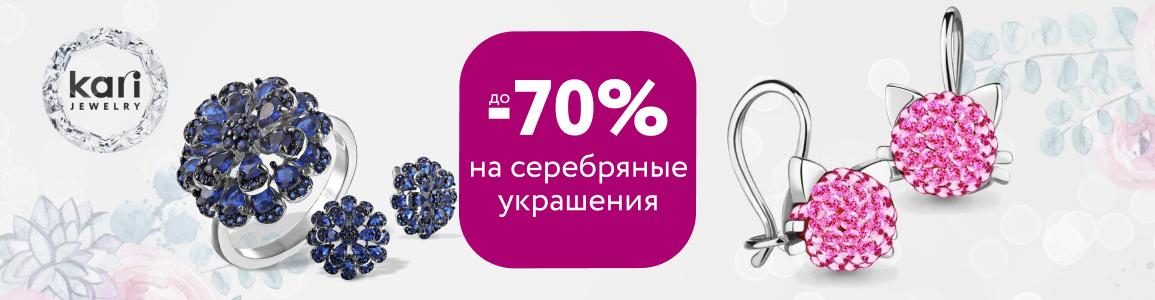 Скидка до 70% на серебряные украшения