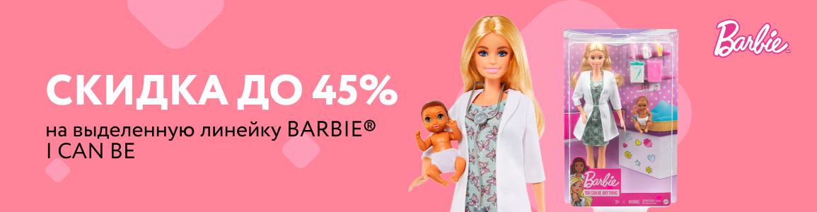 Скидка до 45% на Barbie ®